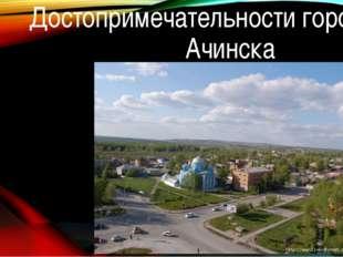 Достопримечательности города Ачинска