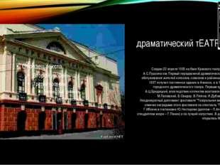 драматический тЕАТР Создан 22 апреля 1935 на базе Краевого театра драмы им. А