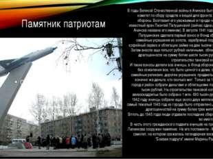 Памятник патриотам В годы Великой Отечественной войны в Ачинске был создан ко