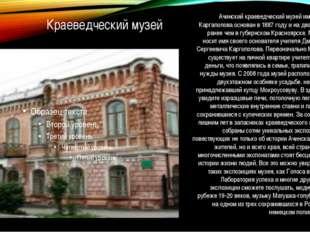 Краеведческий музей Ачинский краеведческий музей им. Д.С. Каргаполова основан