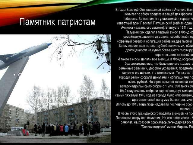 Памятник патриотам В годы Великой Отечественной войны в Ачинске был создан ко...