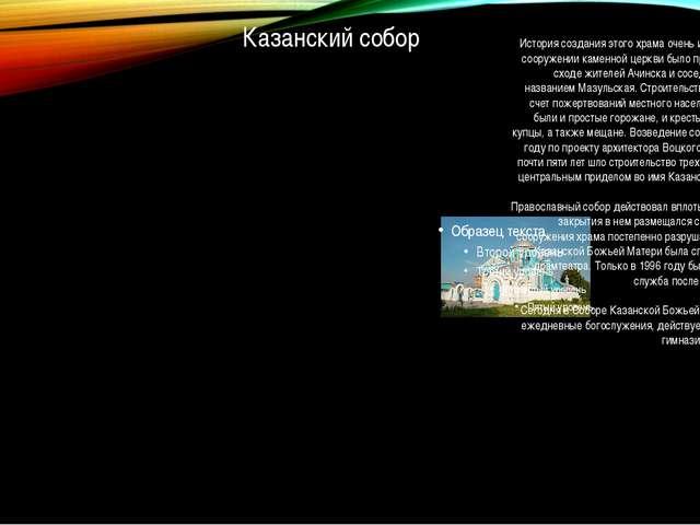 Казанский собор История создания этого храма очень интересна. Решение о соору...