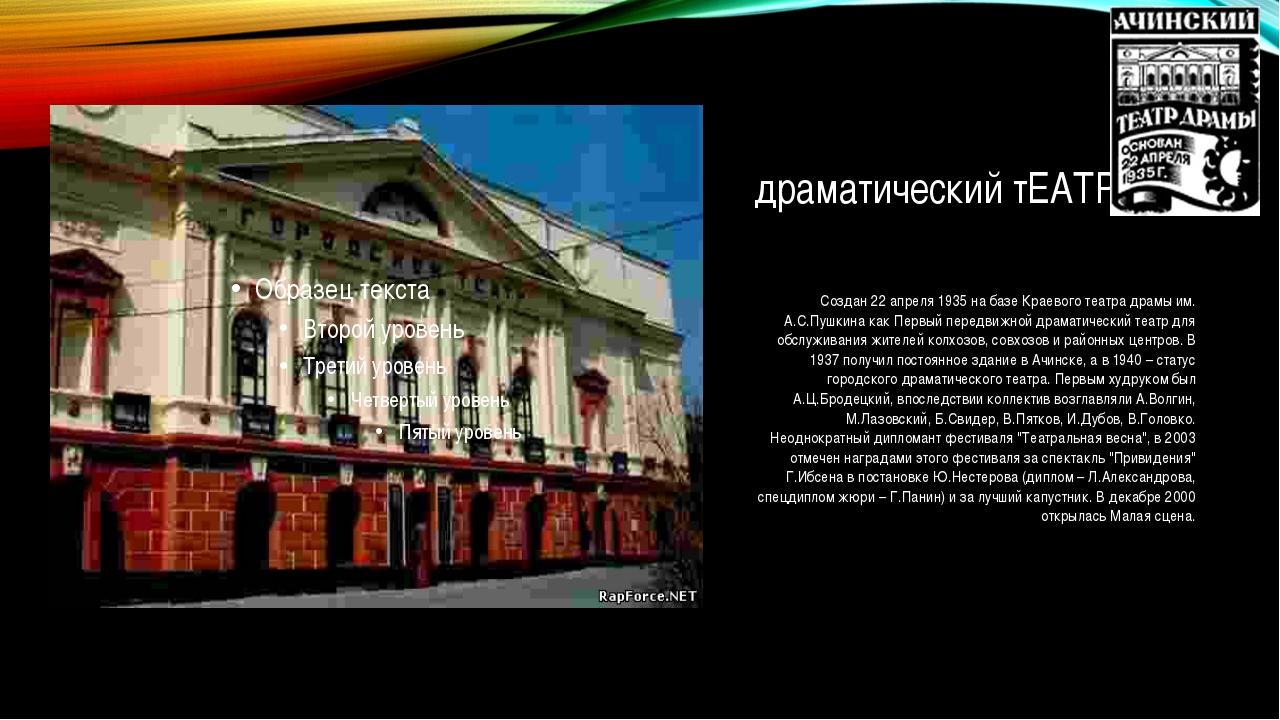 драматический тЕАТР Создан 22 апреля 1935 на базе Краевого театра драмы им. А...