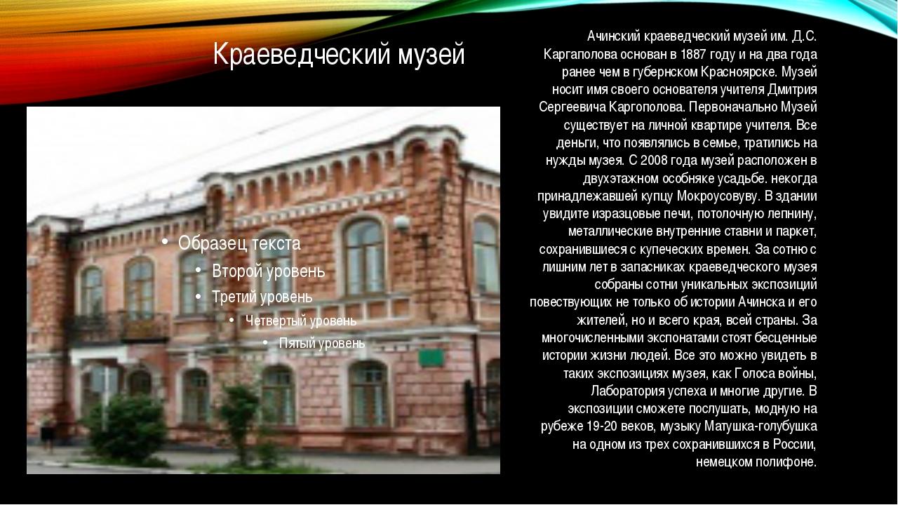 Краеведческий музей Ачинский краеведческий музей им. Д.С. Каргаполова основан...