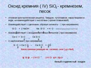 Оксид кремния ( IV) SiO - кремнезем, песок Атомная кристаллическая решетка. Т