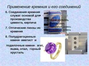 Применение кремния и его соединений 6. Соединения кремния служат основой для