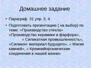 Домашнее задание Параграф 31 упр. 3, 4 Подготовить презентацию ( на выбор) по