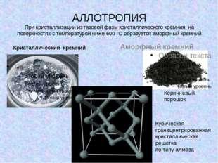 АЛЛОТРОПИЯ При кристаллизации из газовой фазы кристаллического кремния на пов