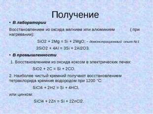 Получение В лаборатории Восстановлением из оксида магнием или алюминием ( при