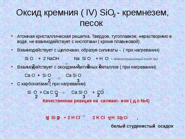 Оксид кремния ( IV) SiO - кремнезем, песок Атомная кристаллическая решетка. Т...