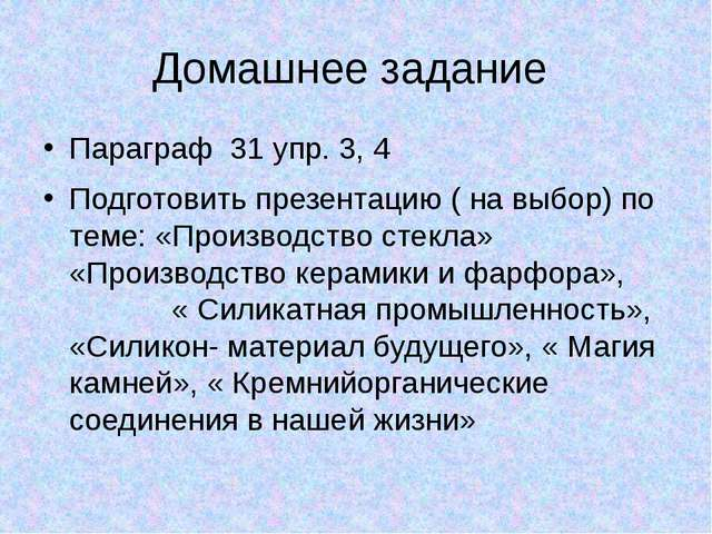 Домашнее задание Параграф 31 упр. 3, 4 Подготовить презентацию ( на выбор) по...