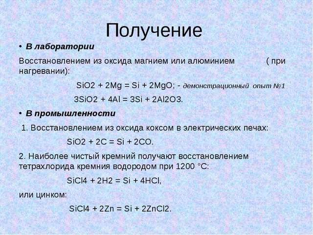 Получение В лаборатории Восстановлением из оксида магнием или алюминием ( при...