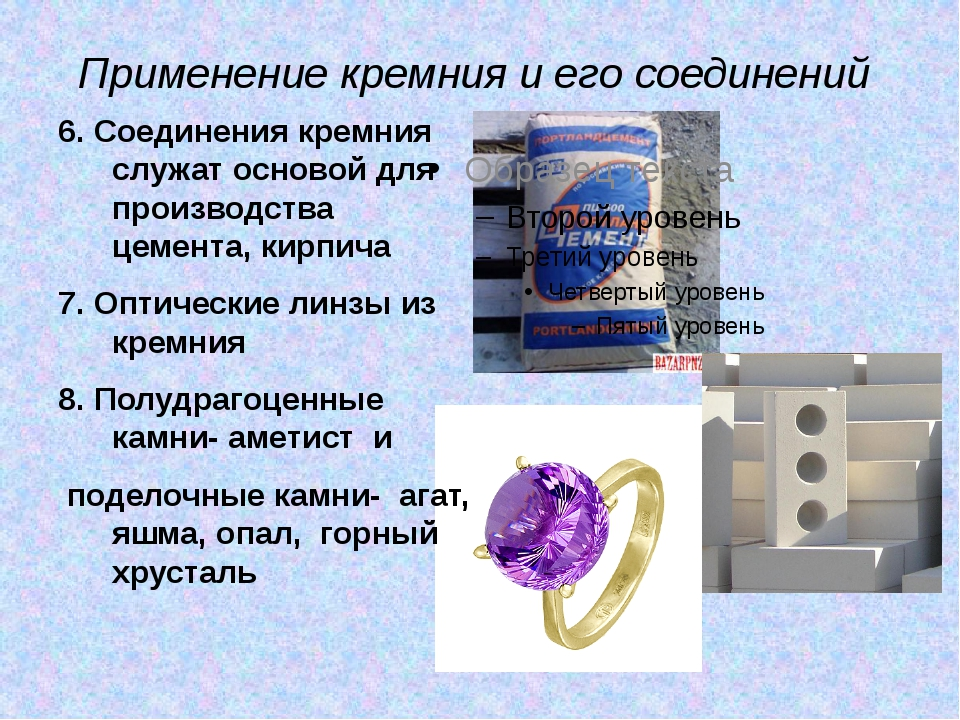 Применение кремния и его соединений 6. Соединения кремния служат основой для...