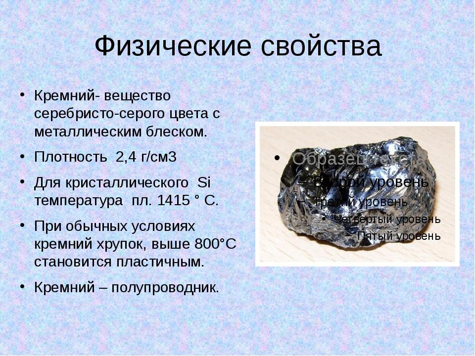 Физические свойства Кремний- вещество серебристо-серого цвета с металлическим...