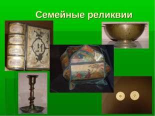 Семейные реликвии