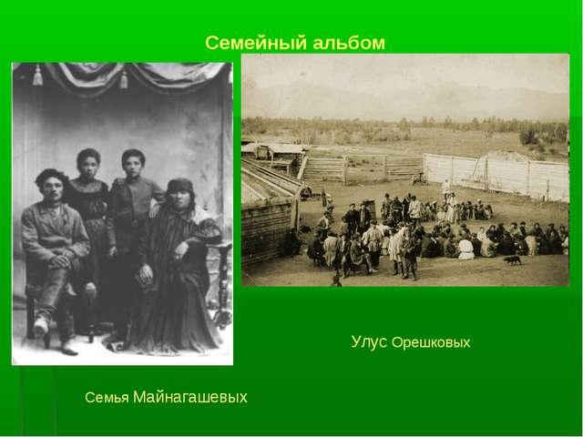Семейный альбом Семья Майнагашевых Улус Орешковых