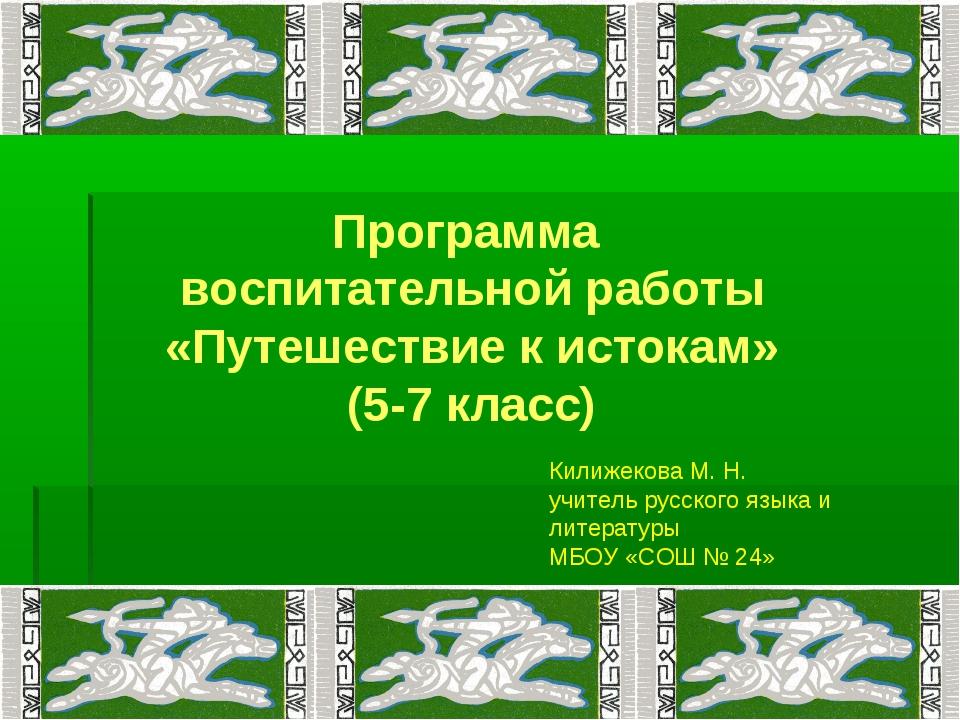 Программа воспитательной работы «Путешествие к истокам» (5-7 класс) Килижеко...
