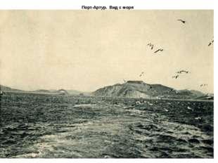 Порт-Артур. Вид с моря