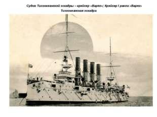 Судно Тихоокеанской эскадры – крейсер «Варяг»; Крейсер I ранга «Варяг»