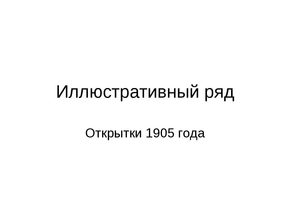Иллюстративный ряд Открытки 1905 года