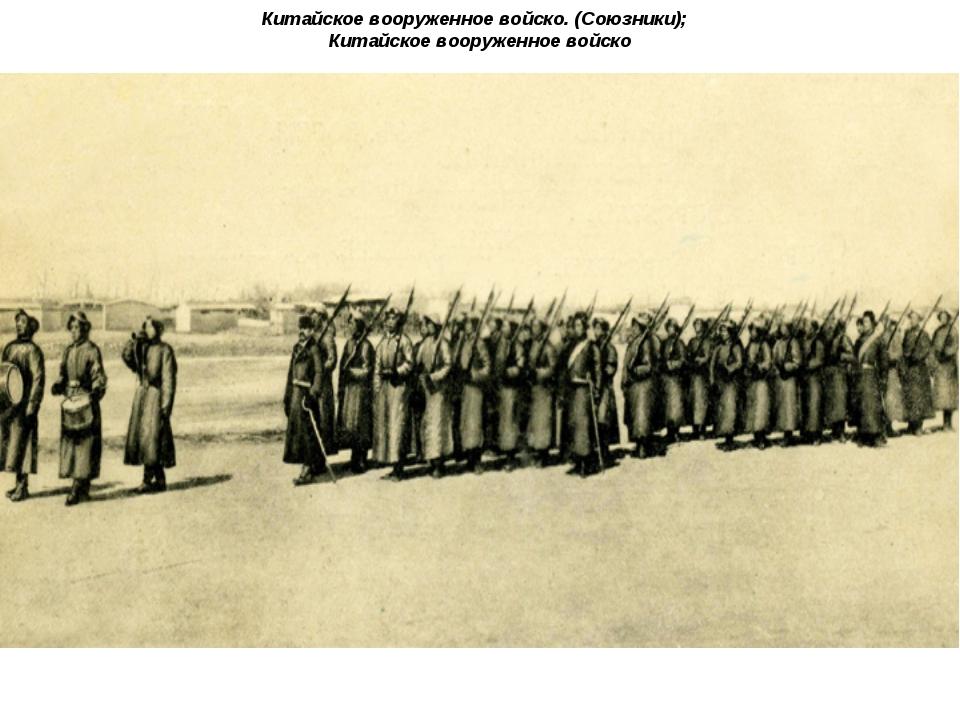 Китайское вооруженное войско. (Союзники); Китайское вооруженное войско