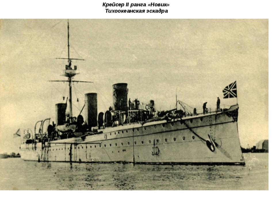 Крейсер II ранга «Новик» Тихоокеанская эскадра