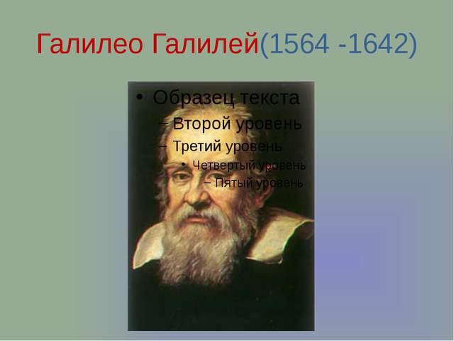 Галилео Галилей(1564 -1642)