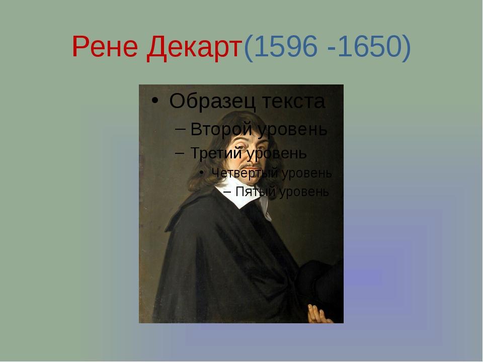 Рене Декарт(1596 -1650)