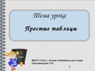 Простые таблицы 7 класс МБОУ СОШ с. Олекан Забайкальского края Шеломенцева Л.В.