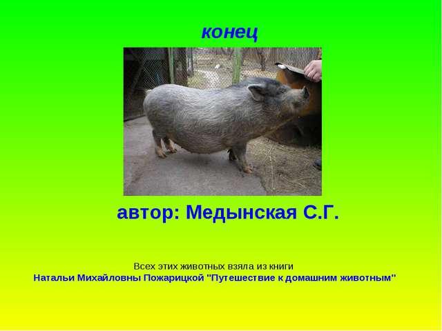 конец автор: Медынская С.Г. Всех этих животных взяла из книги Натальи Михайло...
