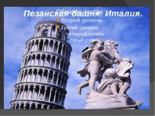 Пезанская башня. Италия.