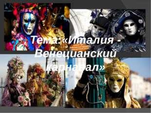 Тема:«Италия - Венецианский карнавал»