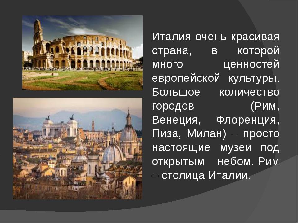 Италия очень красивая страна, в которой много ценностей европейской культуры...