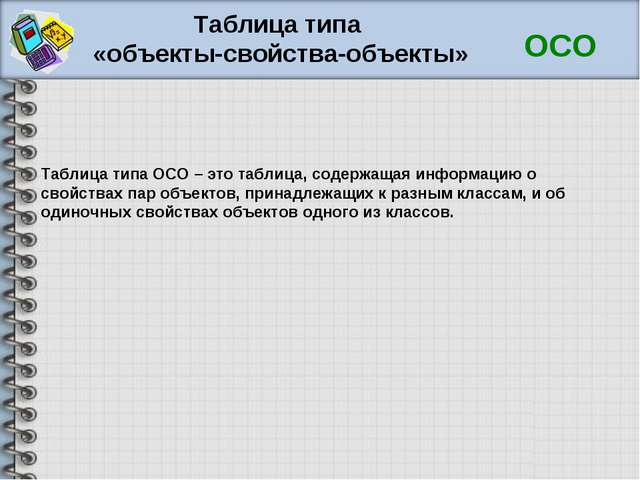 Таблица типа «объекты-свойства-объекты» Таблица типа ОСО – это таблица, содер...
