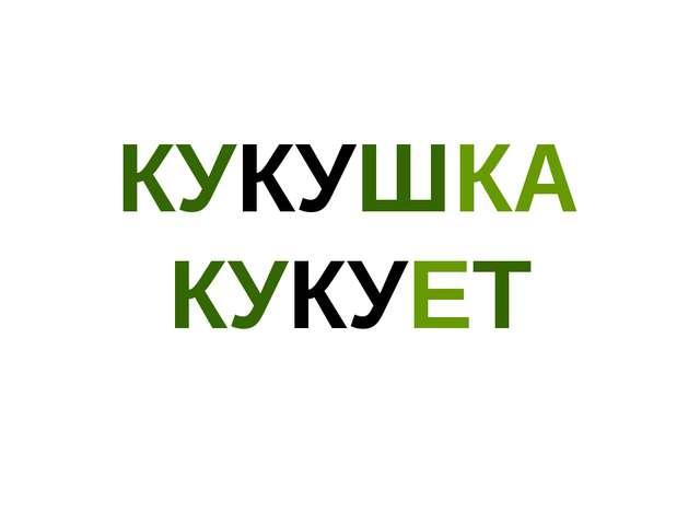 КУКУШКА КУКУЕТ