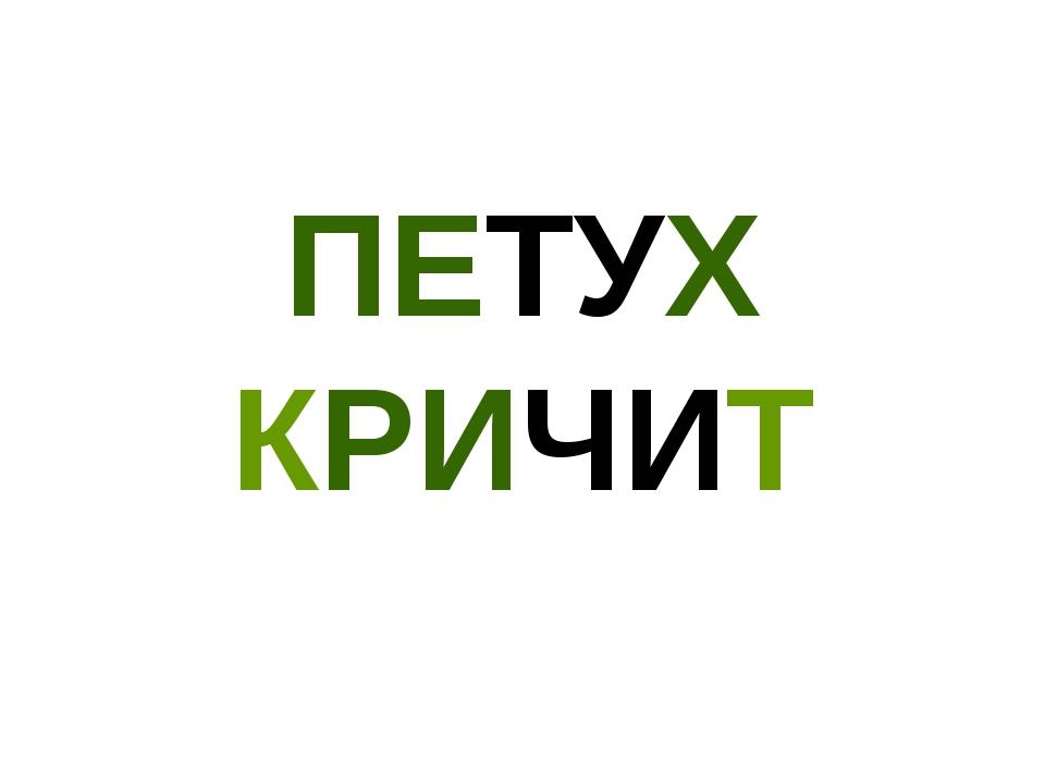 ПЕТУХ КРИЧИТ