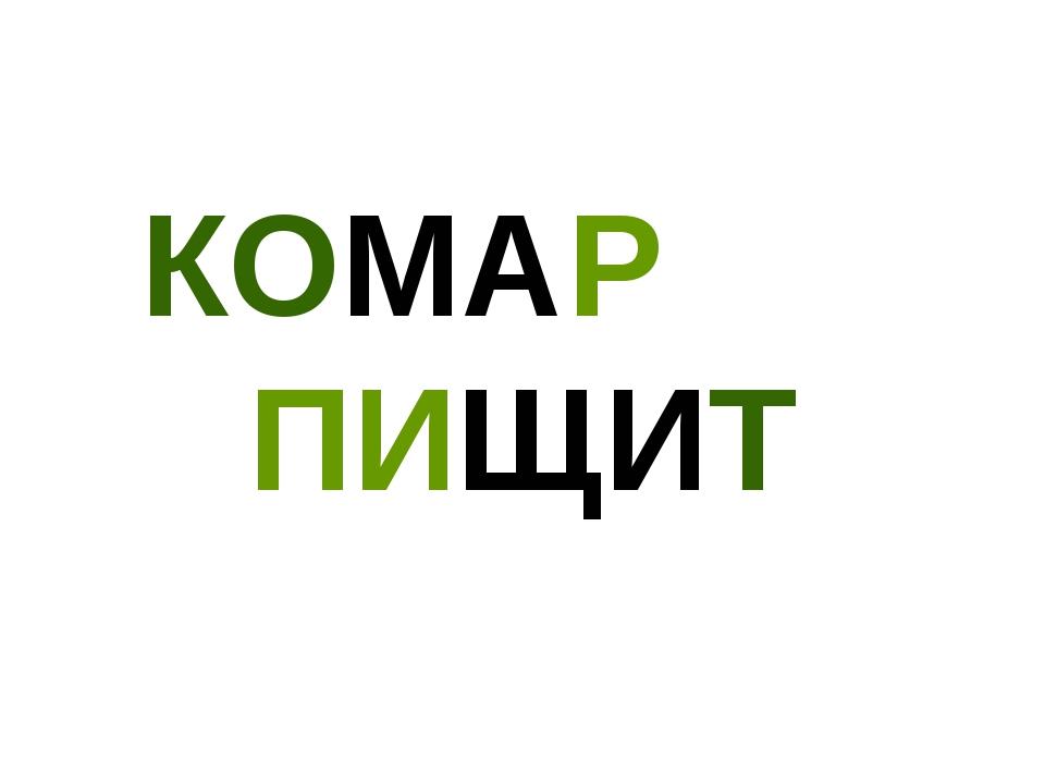 КОМАР ПИЩИТ