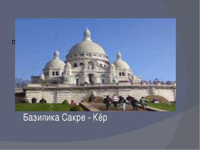 пп Базилика Сакре - Кёр