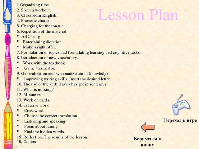 образец плана урока по литературе