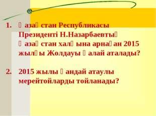 Қазақстан Республикасы Президенті Н.Назарбаевтың Қазақстан халқына арнаған 20