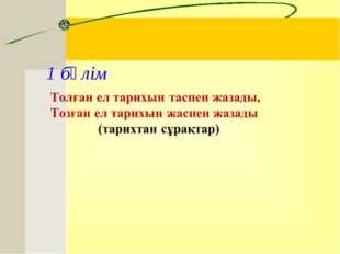 1 бөлім