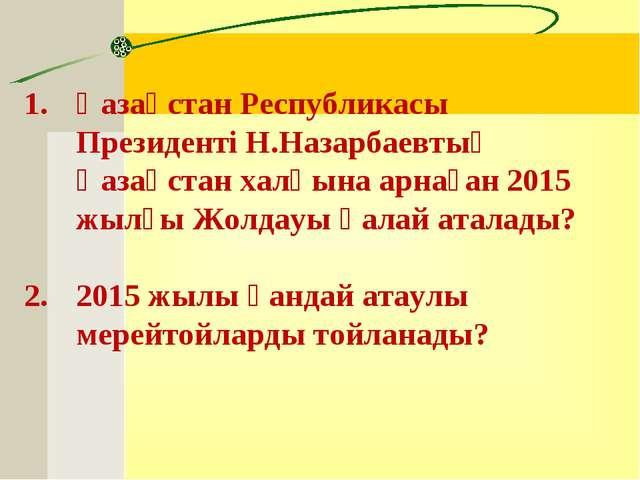 Қазақстан Республикасы Президенті Н.Назарбаевтың Қазақстан халқына арнаған 20...