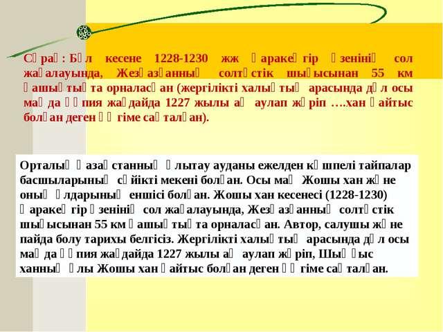 Сұрақ:Бұл кесене 1228-1230 жж Қаракеңгір өзенінің сол жағалауында, Жезқазған...