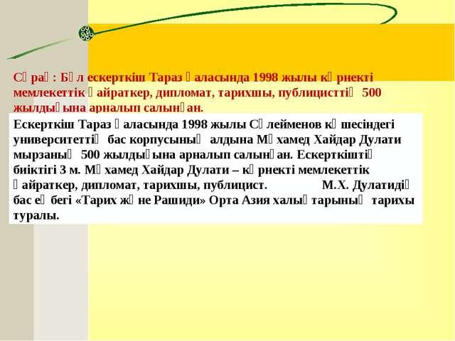 Сұрақ:Бұл ескерткіш Тараз қаласында 1998 жылы көрнекті мемлекеттік қайраткер...