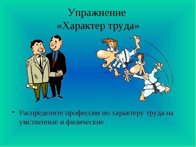 Упражнение «Характер труда» Распределите профессии по характеру труда на умст...