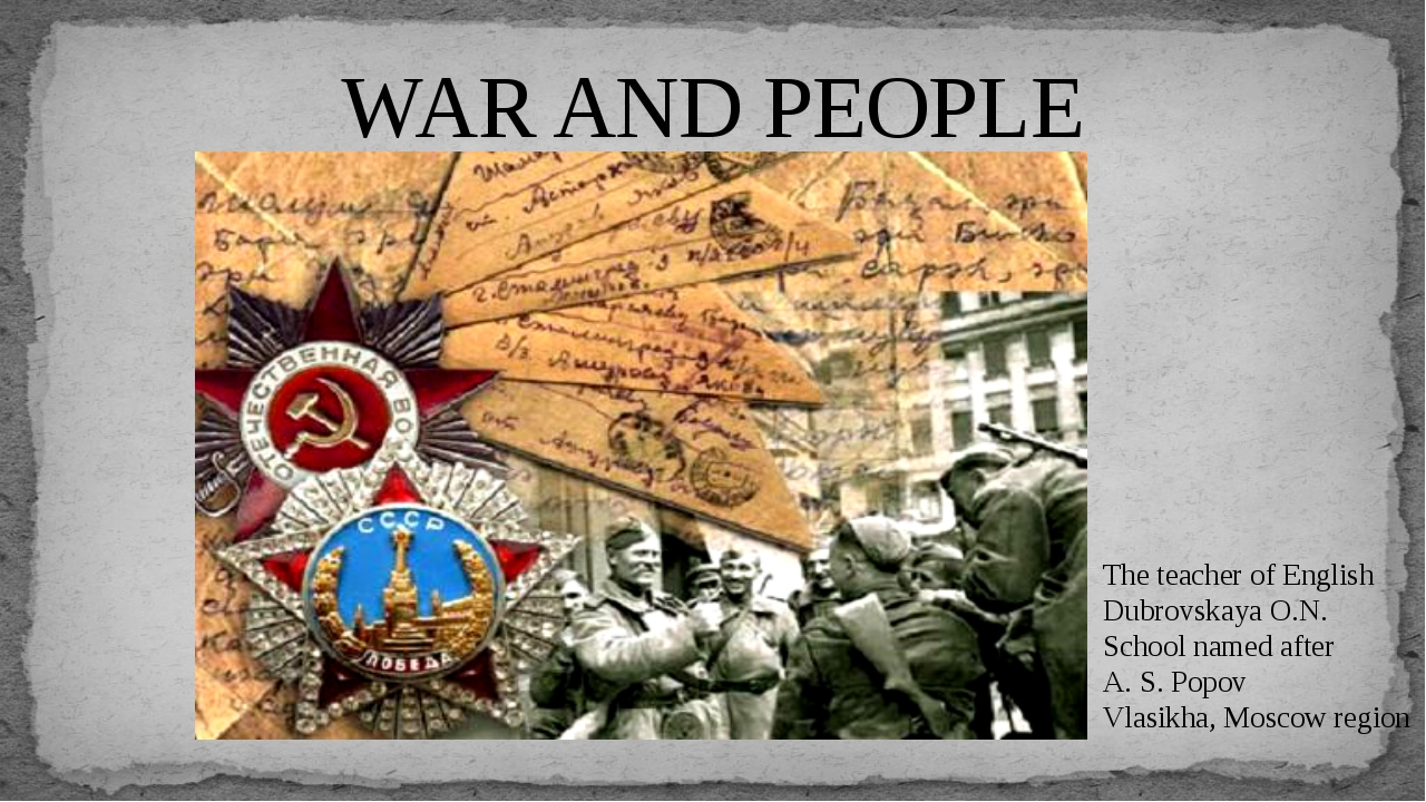 WAR AND PEOPLE The teacher of English Dubrovskaya O.N. School named after A....