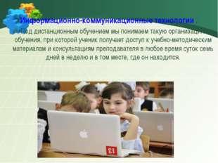 Информационно-коммуникационные технологии. Под дистанционным обучением мы п