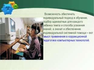 Возможность обеспечить индивидуальный подход в обучении, подбор адекватных д