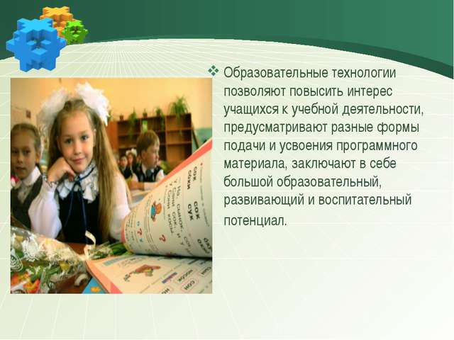 Образовательные технологии позволяют повысить интерес учащихся к учебной деят...