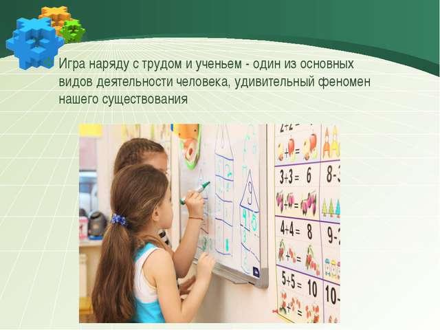 Игра наряду с трудом и ученьем - один из основных видов деятельности человека...